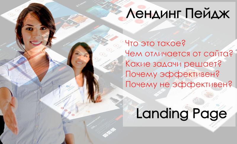Что такое Лендинг? - понятный ответ простыми словами