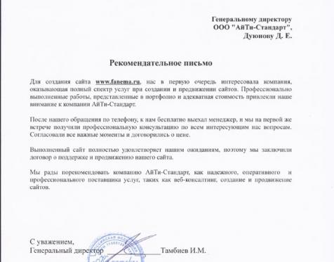 АйТи-Стандарт отзыв о работе_13