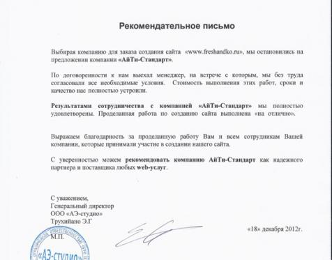 АйТи-Стандарт отзыв о работе_15