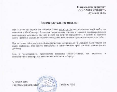 АйТи-Стандарт отзыв о работе_16
