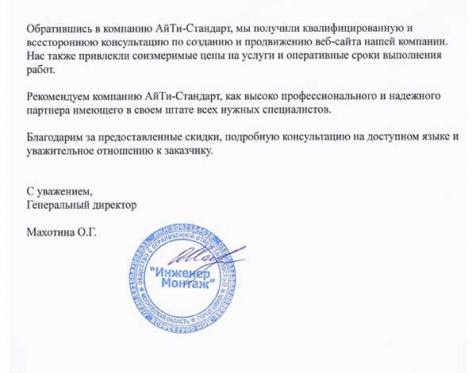 АйТи-Стандарт отзыв о работе_17