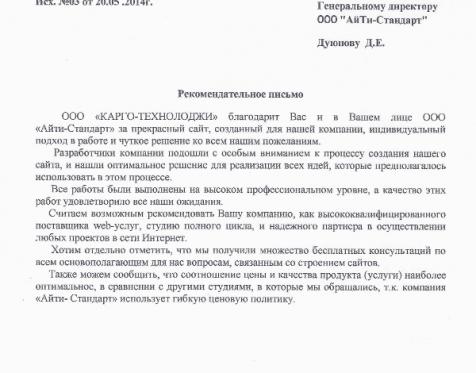 АйТи-Стандарт отзыв о работе_19