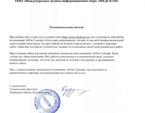 АйТи-Стандарт отзыв о работе_20