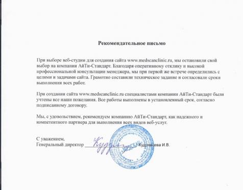 АйТи-Стандарт отзыв о работе_21