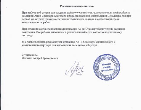 АйТи-Стандарт отзыв о работе_22