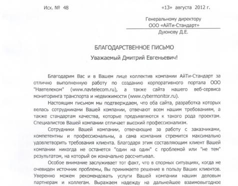 АйТи-Стандарт отзыв о работе_23