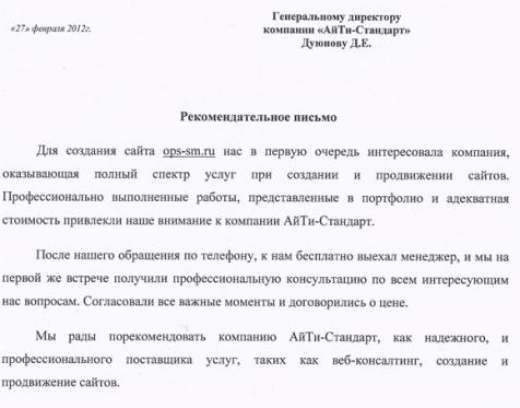 АйТи-Стандарт отзыв о работе_24