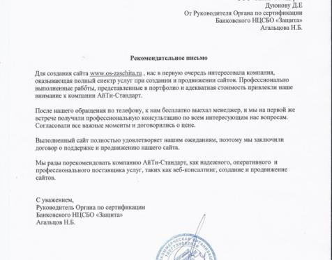 АйТи-Стандарт отзыв о работе_25