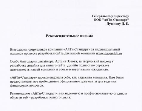 АйТи-Стандарт отзыв о работе_27