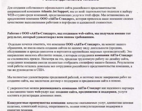 АйТи-Стандарт отзыв о работе_28