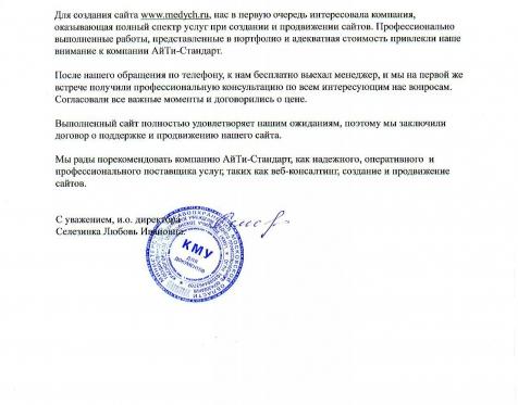 АйТи-Стандарт отзыв о работе_29