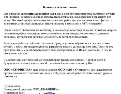 АйТи-Стандарт отзыв о работе_2