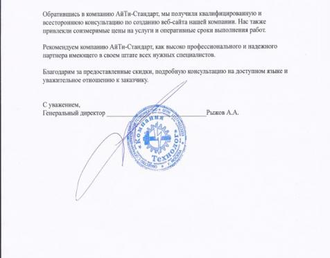 АйТи-Стандарт отзыв о работе_30