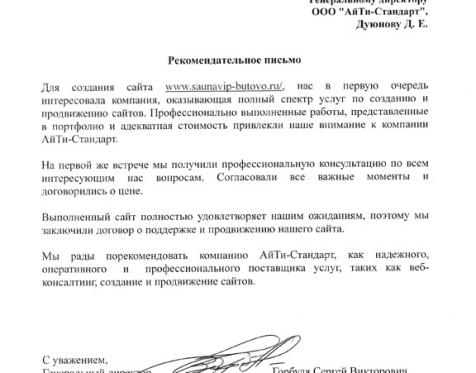 АйТи-Стандарт отзыв о работе_32