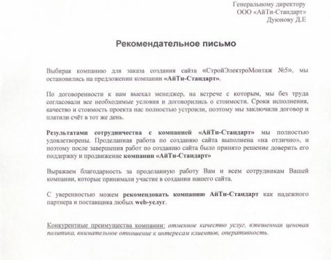 АйТи-Стандарт отзыв о работе_33