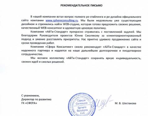АйТи-Стандарт отзыв о работе_34