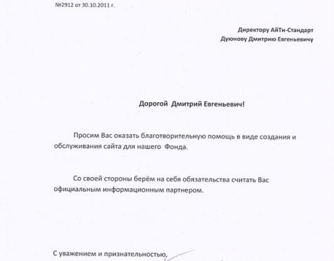 АйТи-Стандарт отзыв о работе_36