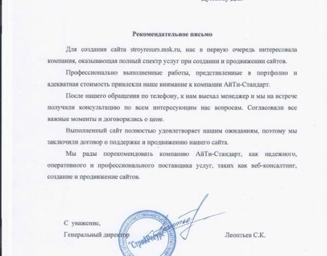 АйТи-Стандарт отзыв о работе_38