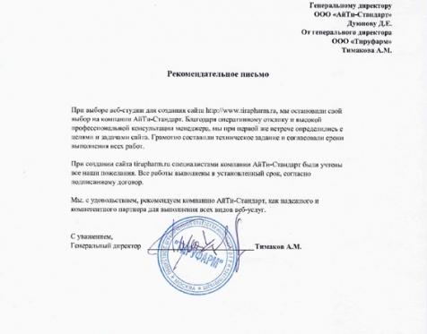АйТи-Стандарт отзыв о работе_39