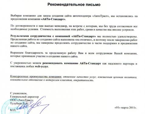 АйТи-Стандарт отзыв о работе_3