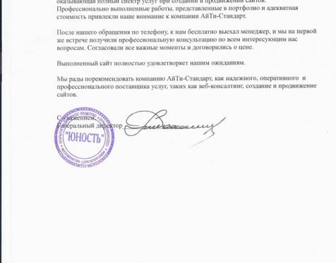 АйТи-Стандарт отзыв о работе_40