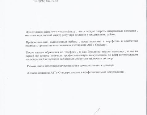 АйТи-Стандарт отзыв о работе_41