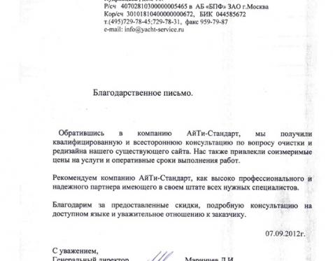 АйТи-Стандарт отзыв о работе_42
