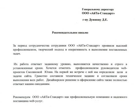 АйТи-Стандарт отзыв о работе_43