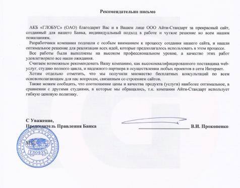 АйТи-Стандарт отзыв о работе_6