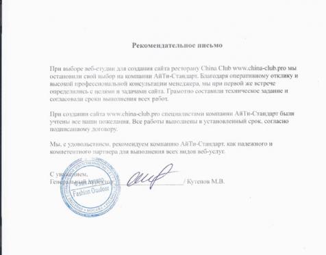 АйТи-Стандарт отзыв о работе_7