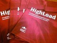 конференция HighLoad++