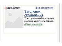 Рекламная сеть Яндекса: нужны ли картинки в контекстных объявлениях?