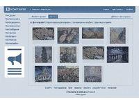 Таргетинг в социальных сетях на примере сервиса Вконтакте
