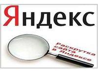 Раскрутка сайтов в Яндексе